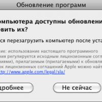 Обновление Mac OS X 10.6.2