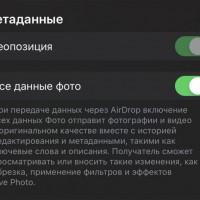 ios-13-sending-photo-settings-metadata-original-iphone-tips-4-760×568