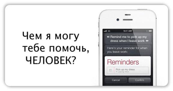 siri-iphone4S