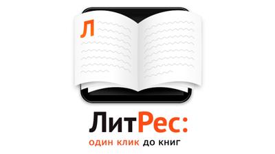 Литрес Приложение Скачать - фото 11