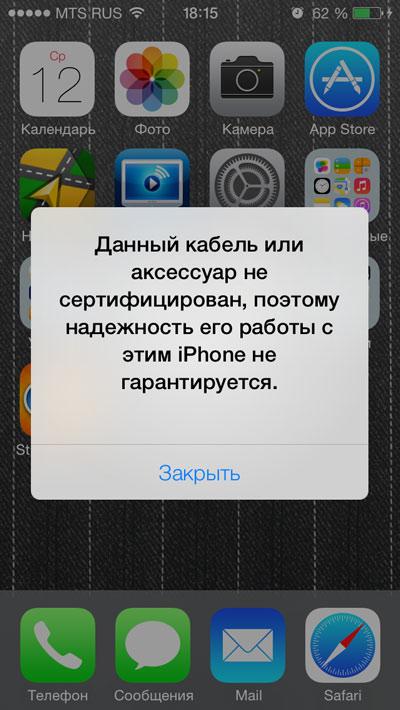 iOS 7 определяет поддельные аксессуары с Lightning