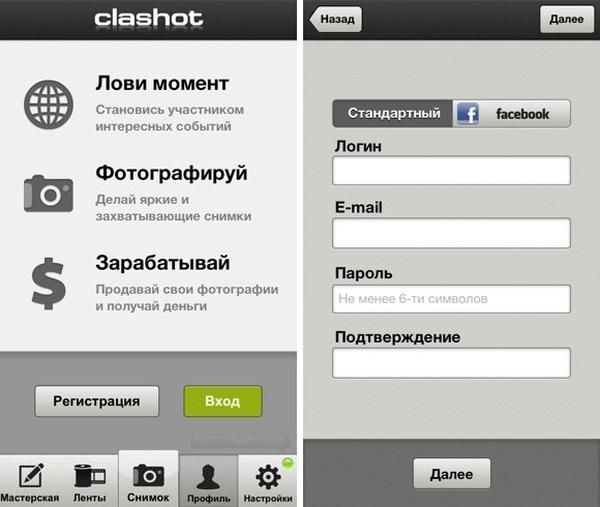 Clashot: заработай на своих фотографиях!