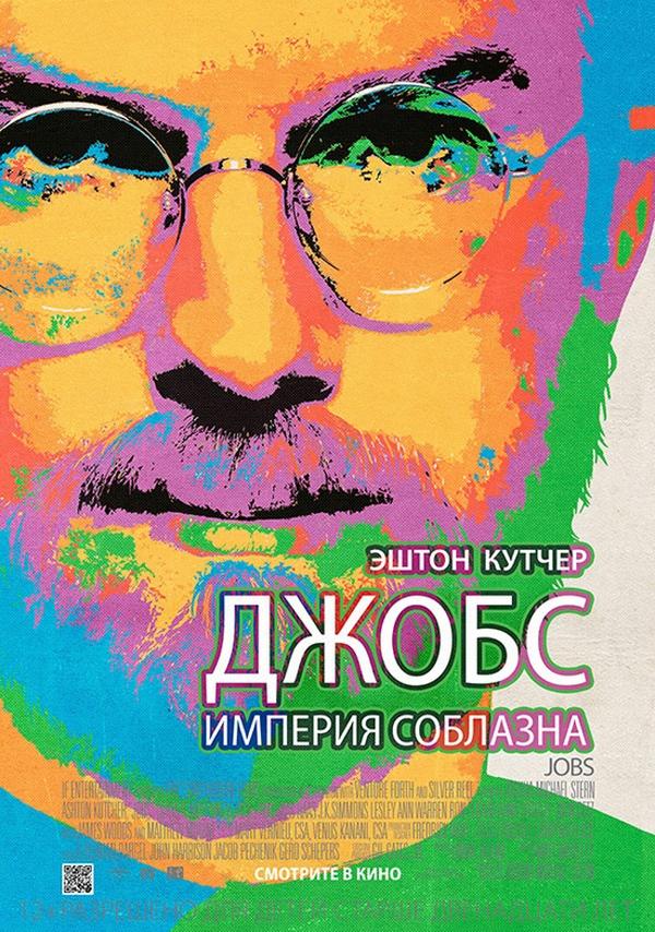 В России выходит в прокат фильм «Джобс: Империя соблазна»