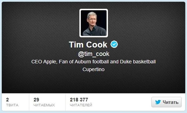Глава Apple завел себе Twitter