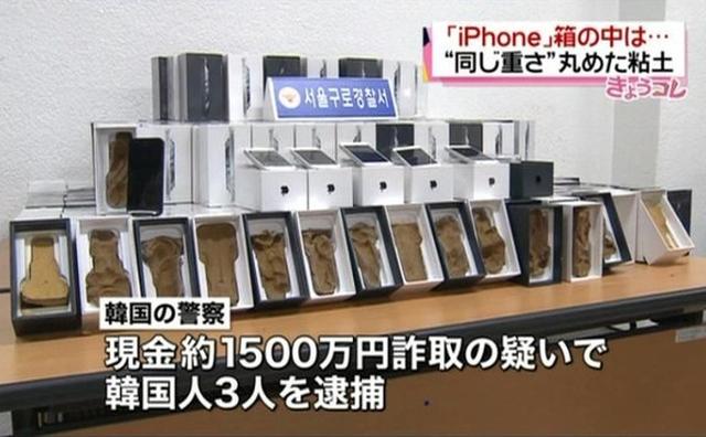 Китайскому бизнесмену продали куски глины под видом iPhone 5