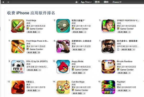 app-store-renminbi
