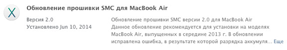 MacBook-Air-SMC-2