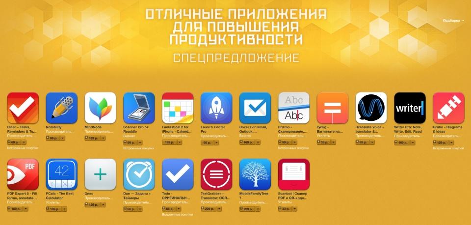 v-app-store-startovala-novaya-akciya_3