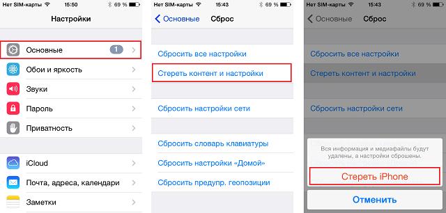 Iphone как сделать заводские настройки