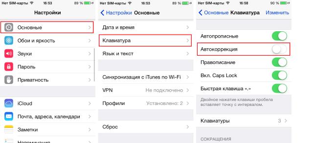 Как отключить автокоррекцию в iPhone? iPhone-mods.ru