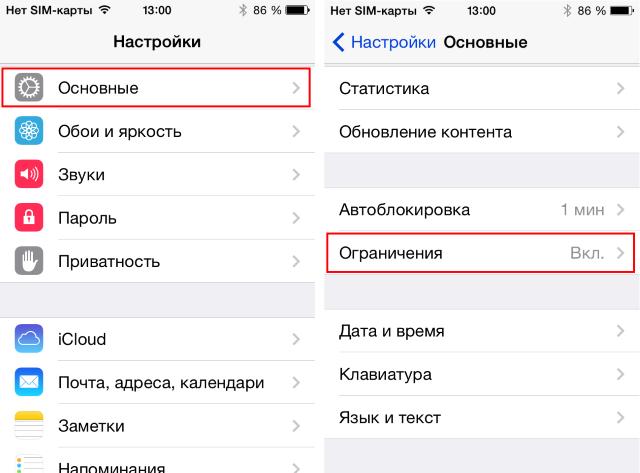 Как в айфоне сделать на дату и время