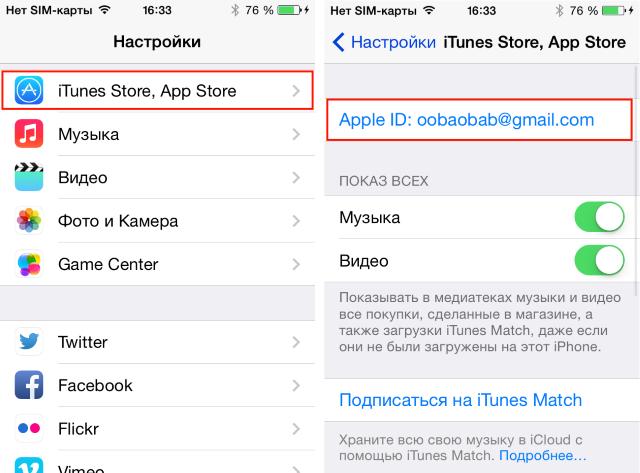 Как сделать app store на айпаде