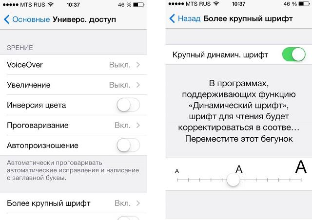 Как сделать в телефоне шрифт - Компания Экоглоб