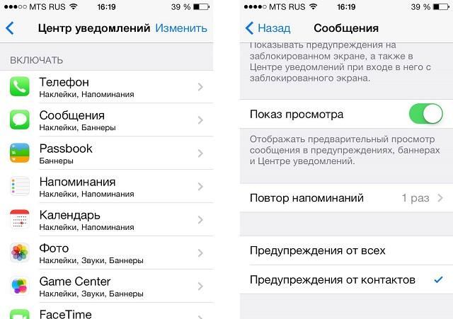 Как сделать спам смс