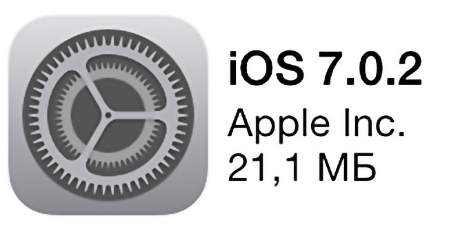 03-1-iOS-702