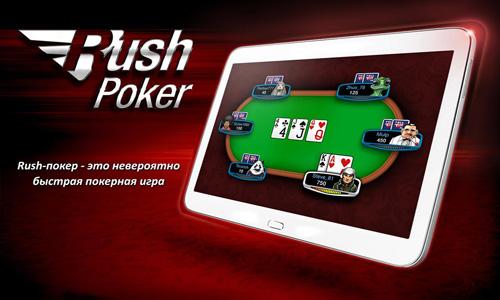 1400785949_rush-poker-android