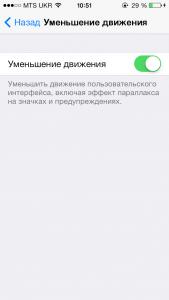Skrytye-funkcii-iOS-7-12