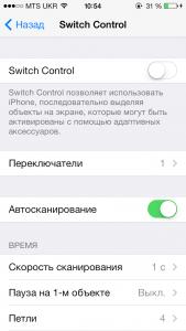 Skrytye-funkcii-iOS-7-13