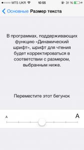 Skrytye-funkcii-iOS-7-15