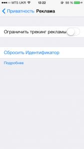 Skrytye-funkcii-iOS-7-CHast-vtoraya-16