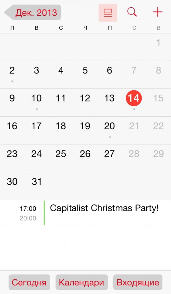 calendar-ios-7-1-596x1024