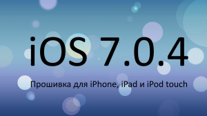 ios-7-0-4-1024x576