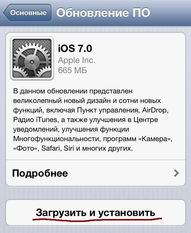 ios-7-update-available-for-iphone