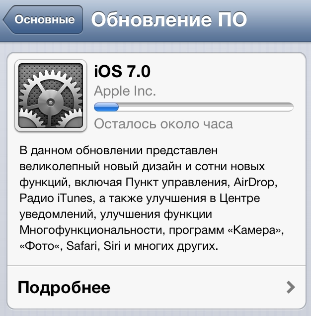 ios-firmware-updating-in-progress