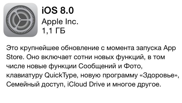 ios8-firmware-update