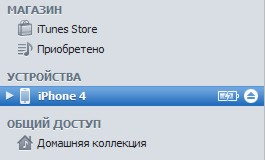 itunes-iphone4