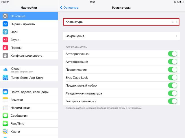 kak-ustanovit-alternativnuyu-klaviaturu-ios8-2