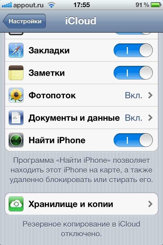 Где у айфона находится файлы
