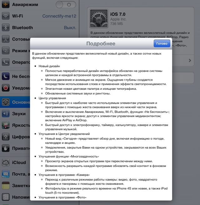 new-functions-of-apple-ios7-firmware