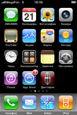 unlocked_and_jailbroken_iphone