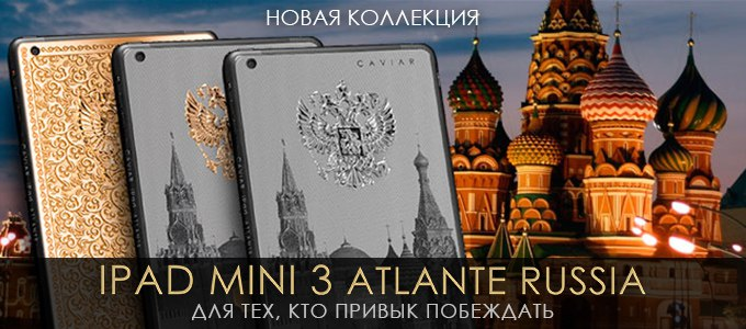 Caviar-iPad-Mini-Atlante-Russia