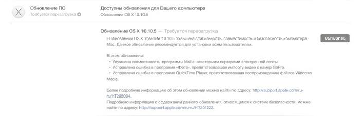 OS_X_10.10.5