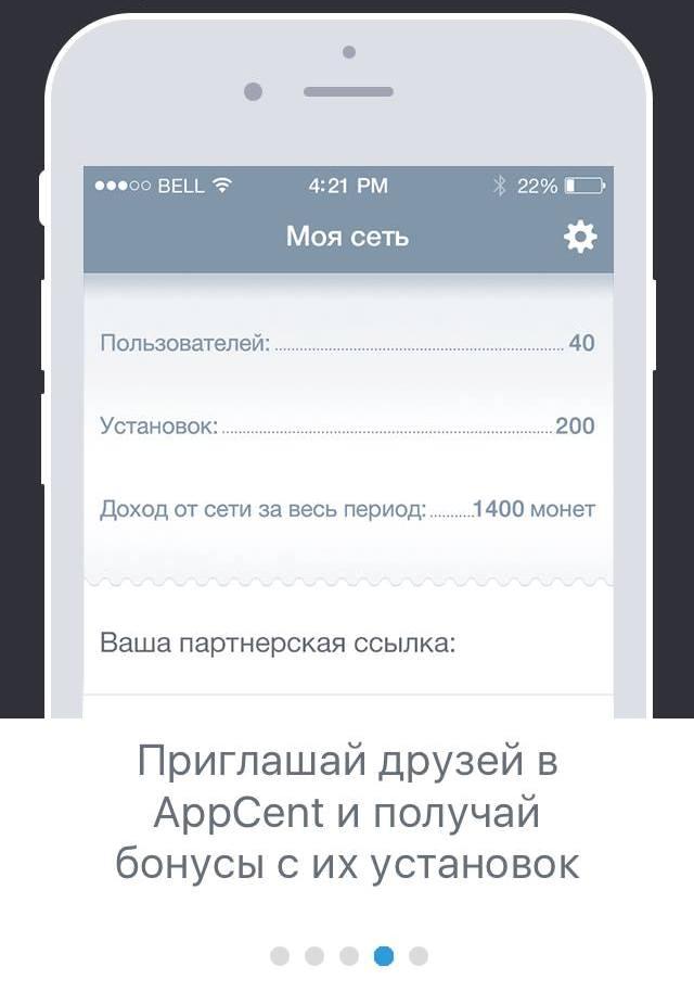 Мобильный заработок в   AdvertApp