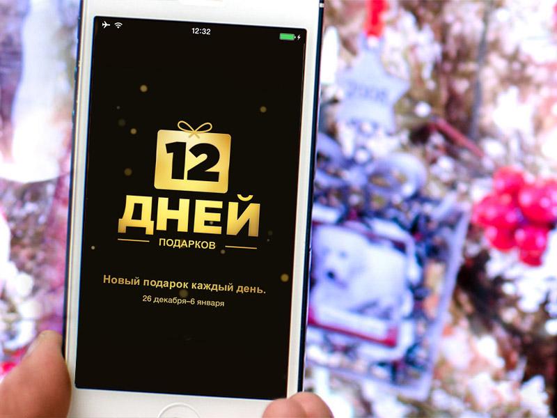 12-gift-1