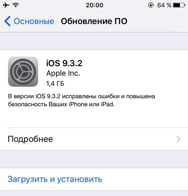iOS932FinalIn