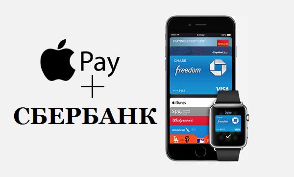 apple-pay-sberbank