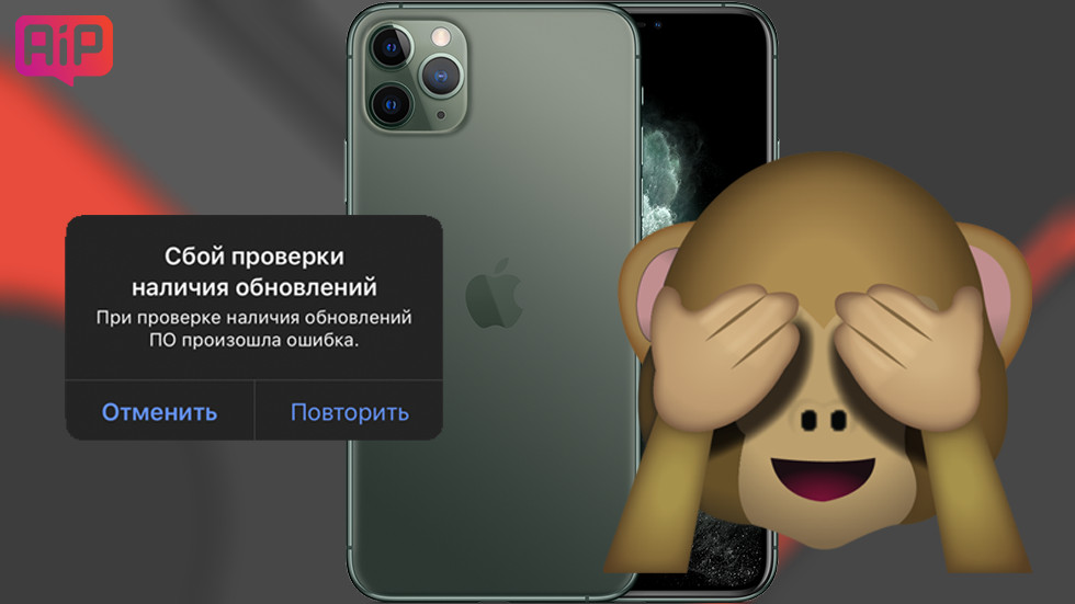 Kupil-iPhone-11-Pro-za-90-tysyach.-A-on-ne-obnovlyaetsya
