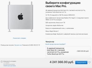 Mac_Pro_2019_price_rus2