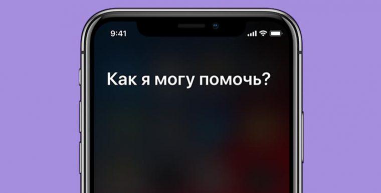 ios12-iphone-x-use-siri-760x386