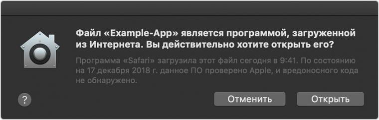 macos-mojave-notarized-app-alert-dark-760x242