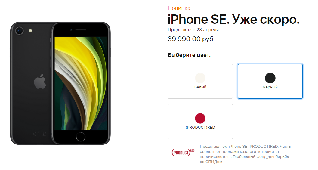 Cena-iPhone-SE-2022-v-Rossii-obyavlena.-Nu-kak-berete