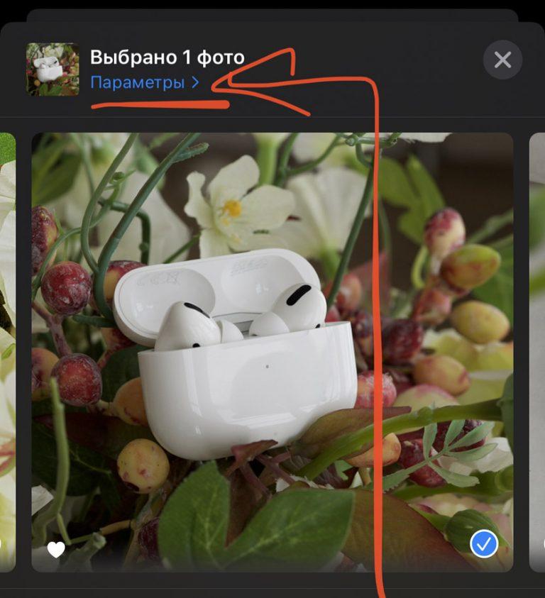 ios-13-sending-photo-settings-metadata-original-iphone-tips-1-768x843