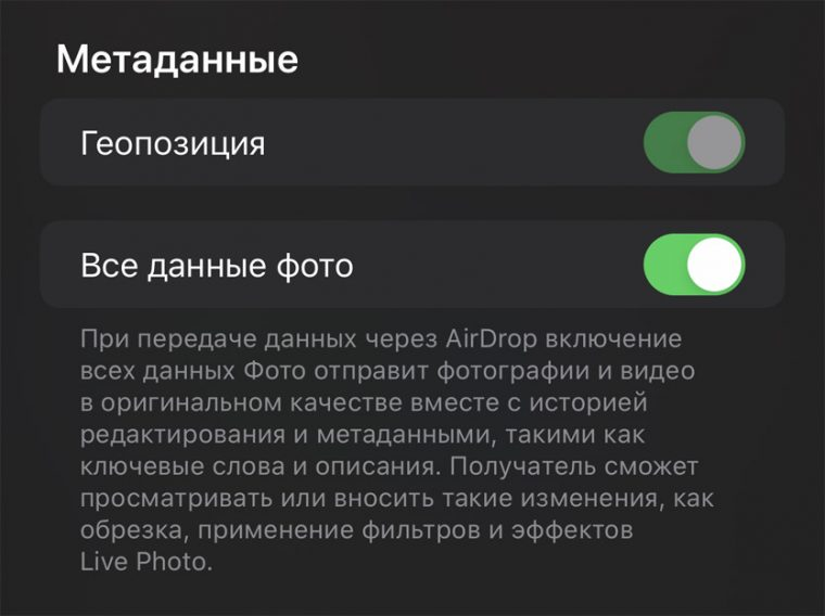 ios-13-sending-photo-settings-metadata-original-iphone-tips-4-760x568