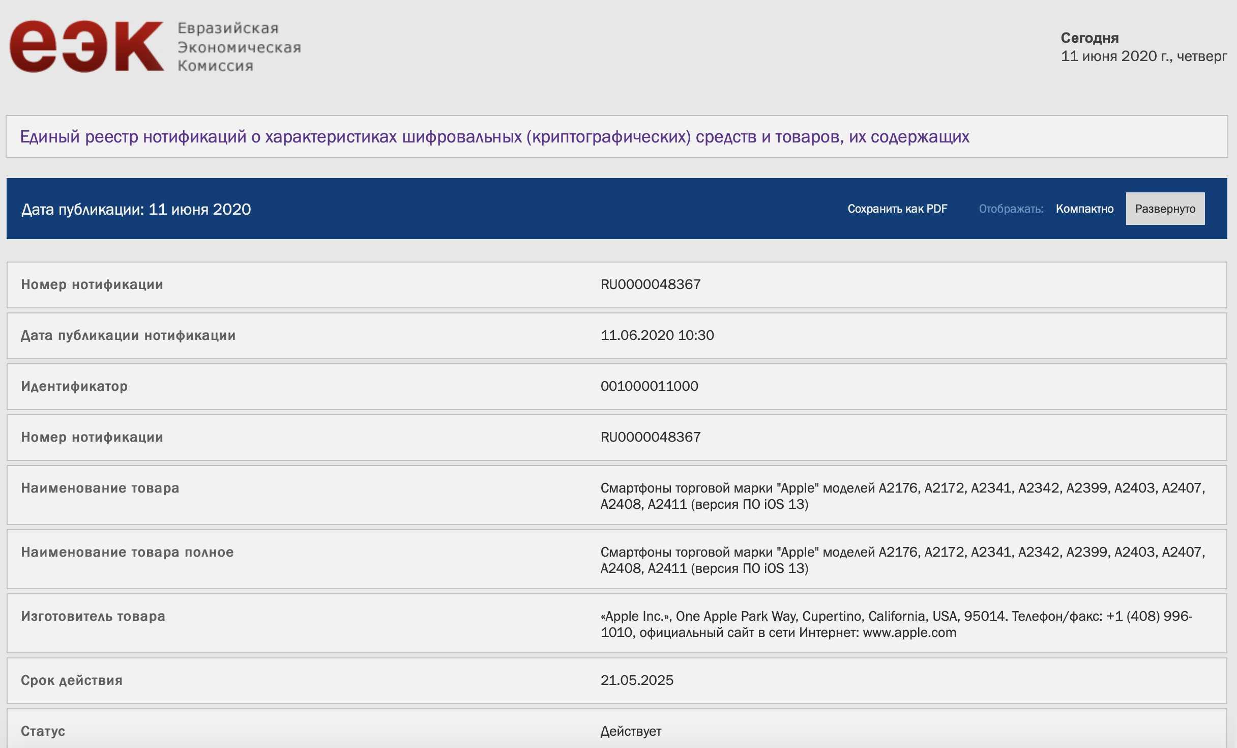Screenshot-2020-06-11-в-12-1