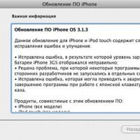 iphone-os-3.1.3