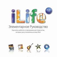 Новый iLife'11 будет выпущен 7 августа